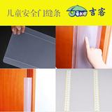 门缝保护带-