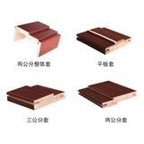 经典木门系列 -可选门套板