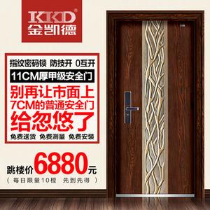 KKD金凯德防盗门安全门超C级锁芯航空铝材进户防盗门入户门安全门 -KKD-715