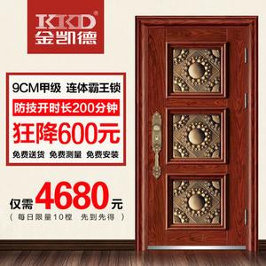 KKD金凯德防盗门安全门超C级锁芯进户防盗门入户门钢质门安全门 -KKD-905