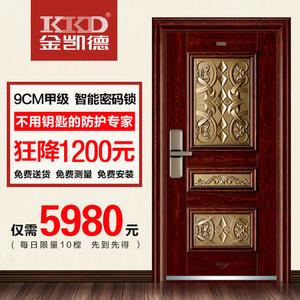 KKD金凯德防盗门安全门超C级锁芯进户防盗门入户门钢质门安全门 -KKD-908