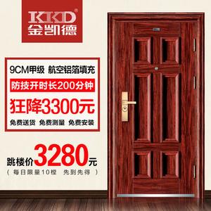 KKD金凯德防盗门安全门超C级锁芯进户防盗门入户门钢质门安全门 -KKD-807