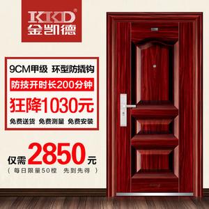 KKD金凯德防盗门甲级超B级锁芯进户门室内安全门钢质防盗门入户门 -KKD-582