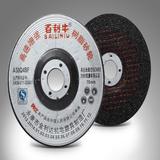 金属专用 磨片 钹型砂轮片 -100*4*16