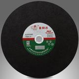 金属专用 切割片 平型砂轮-400*3*32