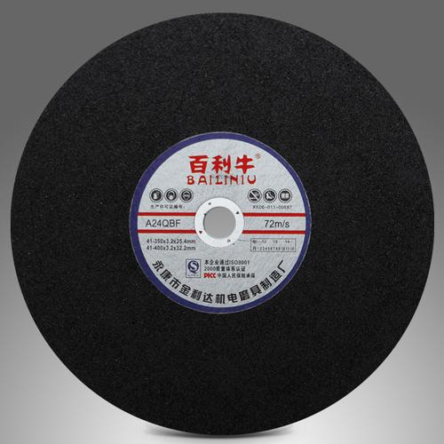 百利牛 切割片 平型砂轮 超薄切片-350*3*25.4