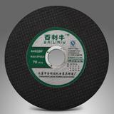 金属专用 切割片 超薄切片-105*1.2*16