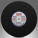 金属专用 切割片 平型砂轮片-350*2.5*25.4