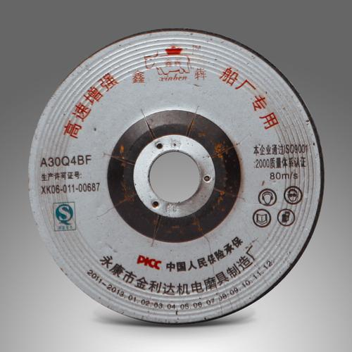 船厂专用 磨片 钹型砂轮片-125*6*22