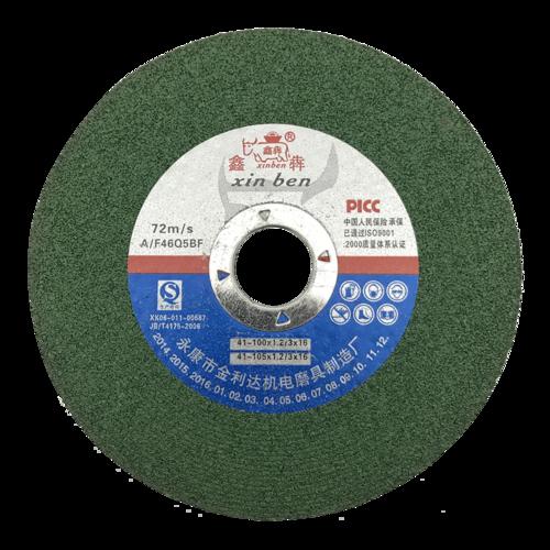 砂轮切割片-100X2.5X16绿