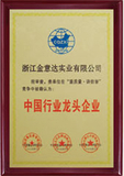 中國行業龍頭企業