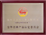金華名牌產品認定委員會