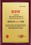 21315 质量信用AAA等级