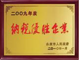 2009年度纳税优胜企业