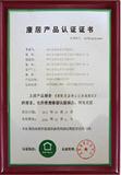 廉居产品认证证书