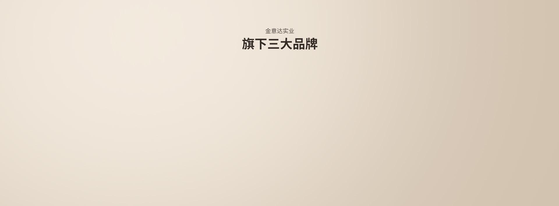 金意达实业 旗下三大品牌