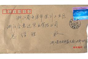 一份来自70多岁老人的信