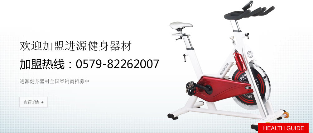 Yongkang Jinyuan Sports Apparatus Co.,Ltd