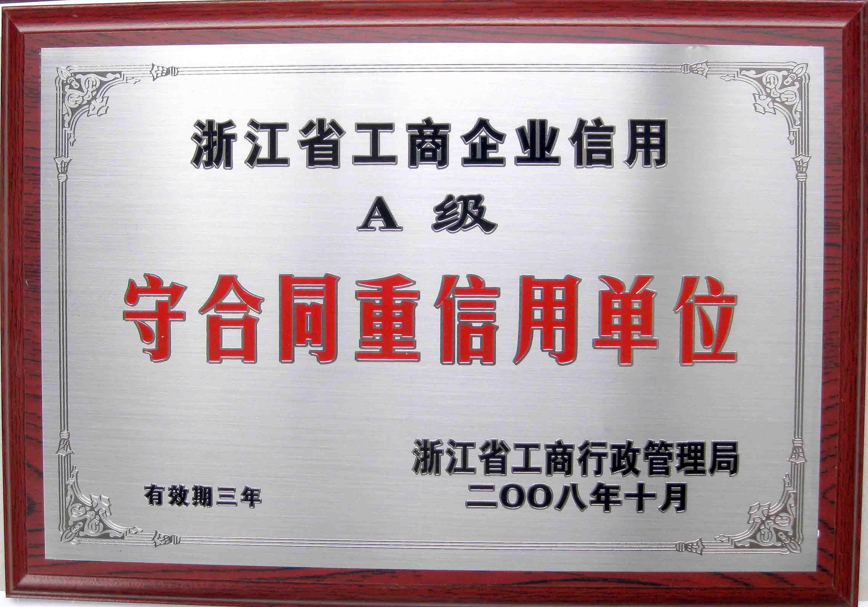 浙江省工商企业信用a级守合同重信用单位