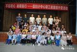 不忘初心 砥砺前行|庆元县妇计中心职工能量提升营活动