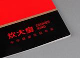 炊大王 -画册设计