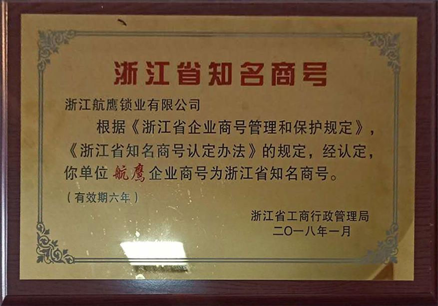 浙江省知名商號