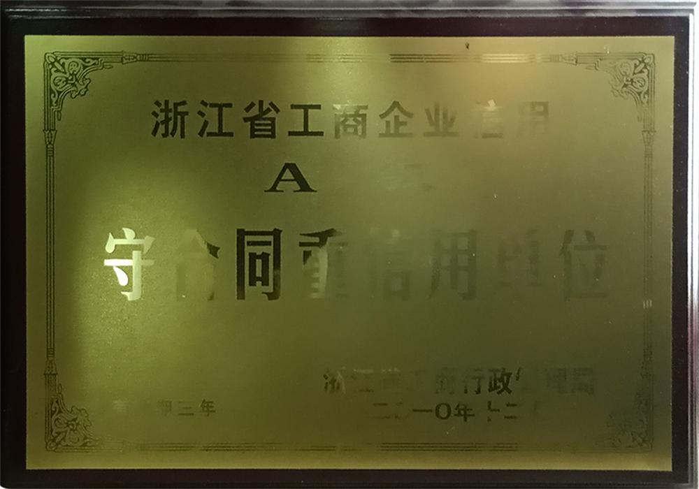 浙江省A級守合同重信用單位