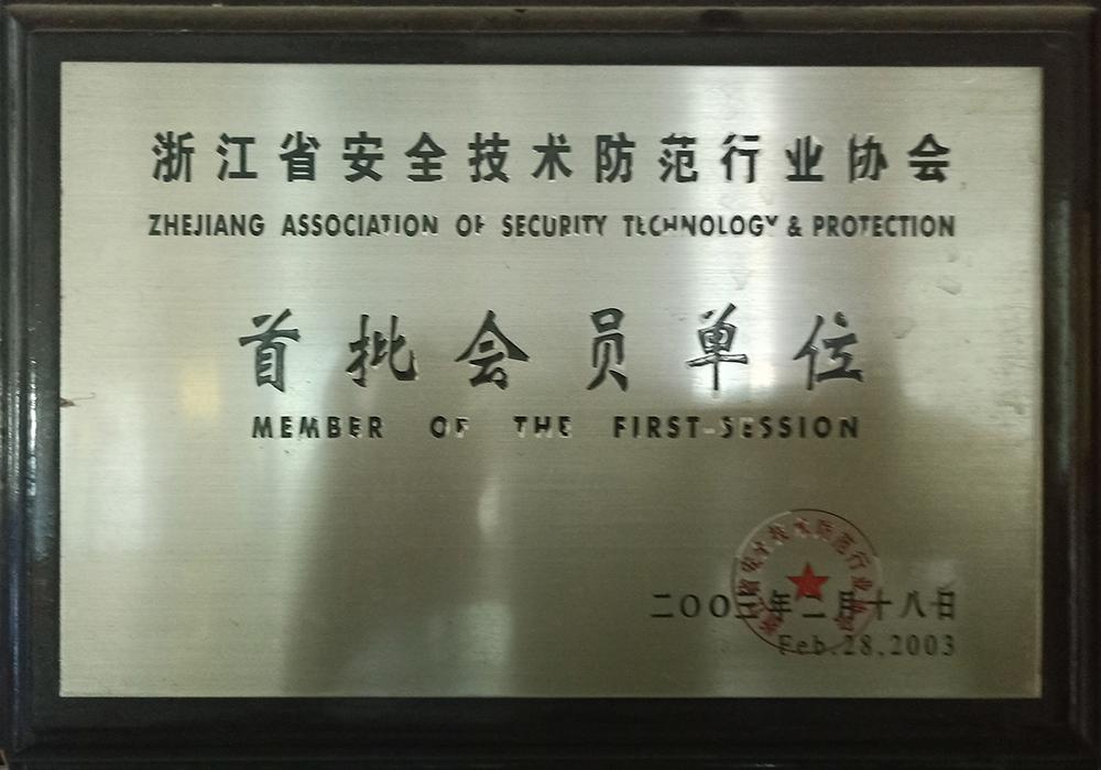 浙江省安全技術防范行業協會首批會員單位