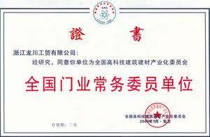 全國門業常務委員單位