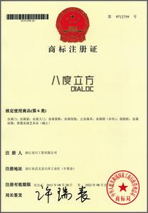 八度立方商標注冊證