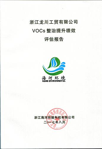 VOCs整治提升绩效评估报告