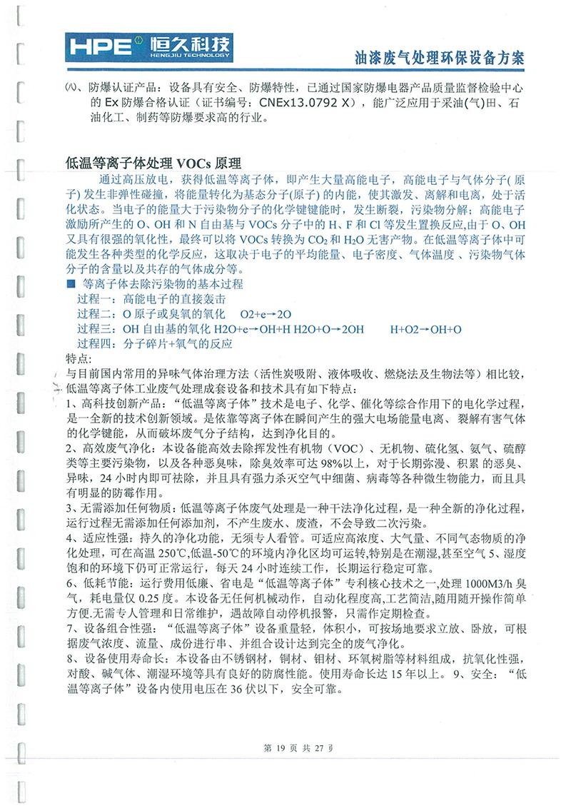 中超文字直播平台工贸废气方案-18