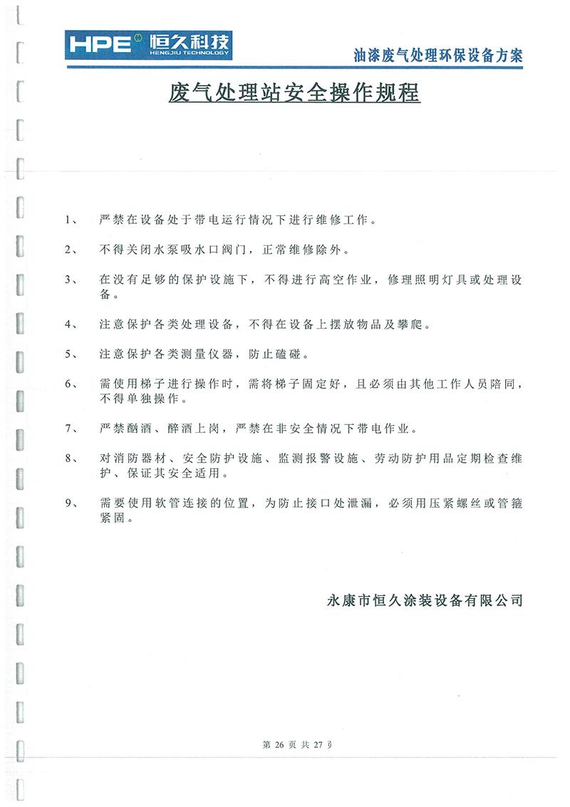 中超文字直播平台工贸废气方案-25