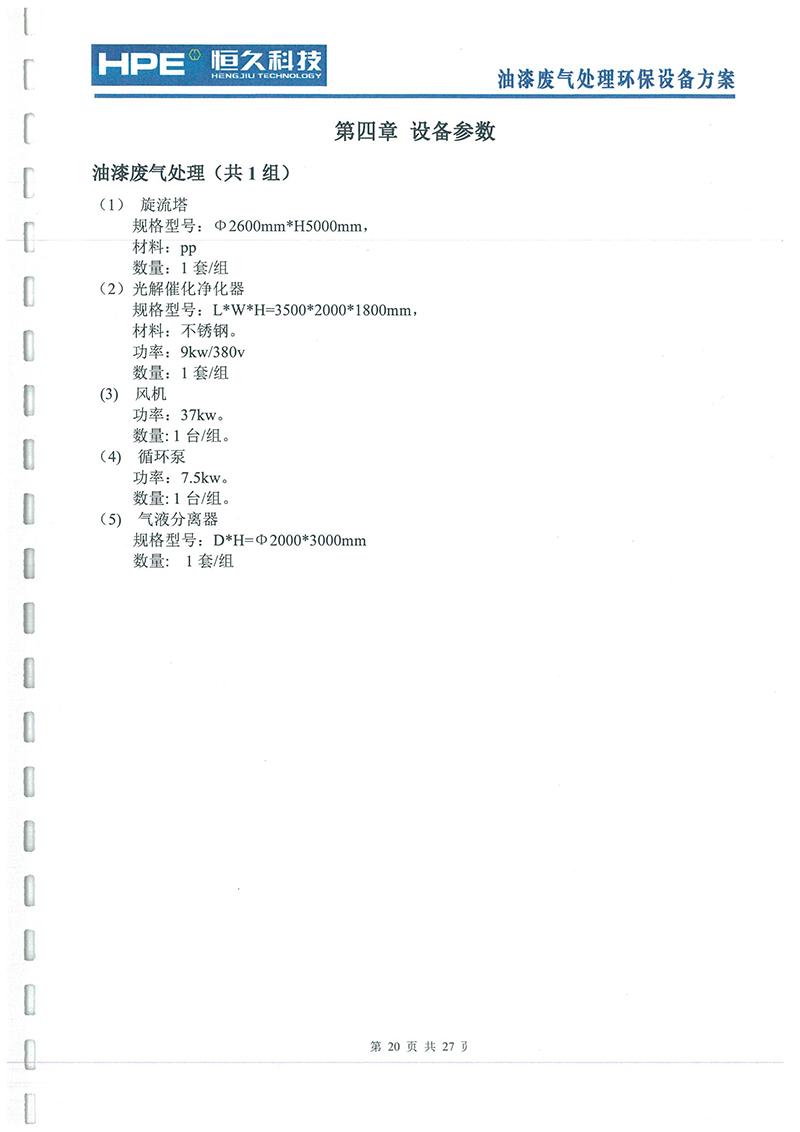 中超文字直播平台工贸废气方案-19