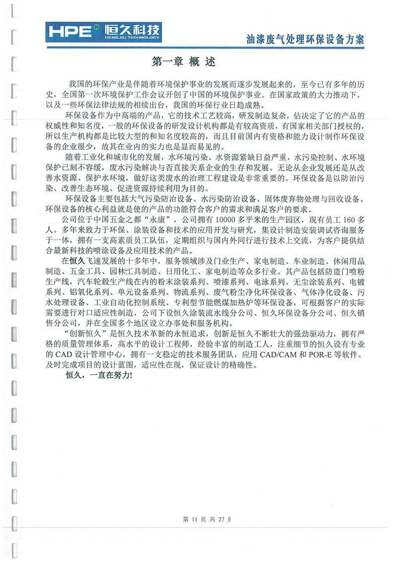 中超文字直播平台工贸废气方案-10