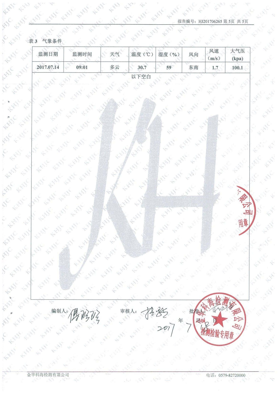 中超文字直播平台工贸检测报告-5
