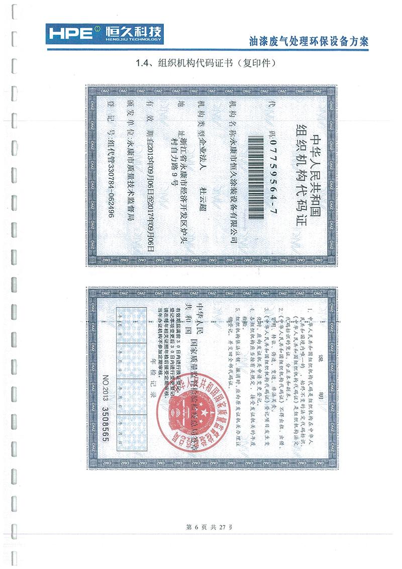 中超文字直播平台工贸废气方案-5