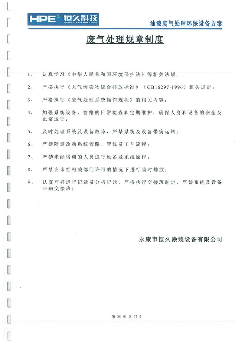 中超文字直播平台工贸废气方案-24