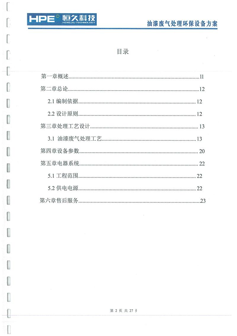 中超文字直播平台工贸废气方案-1