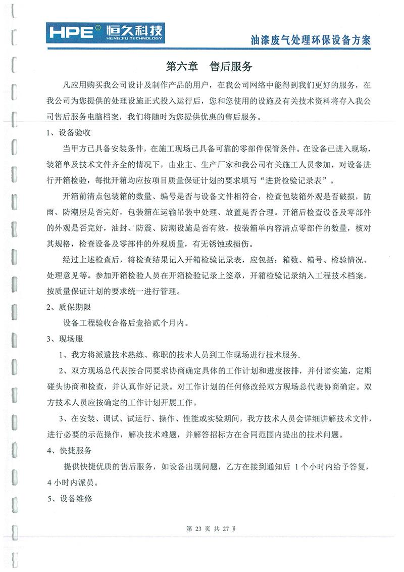 中超文字直播平台工贸废气方案-22