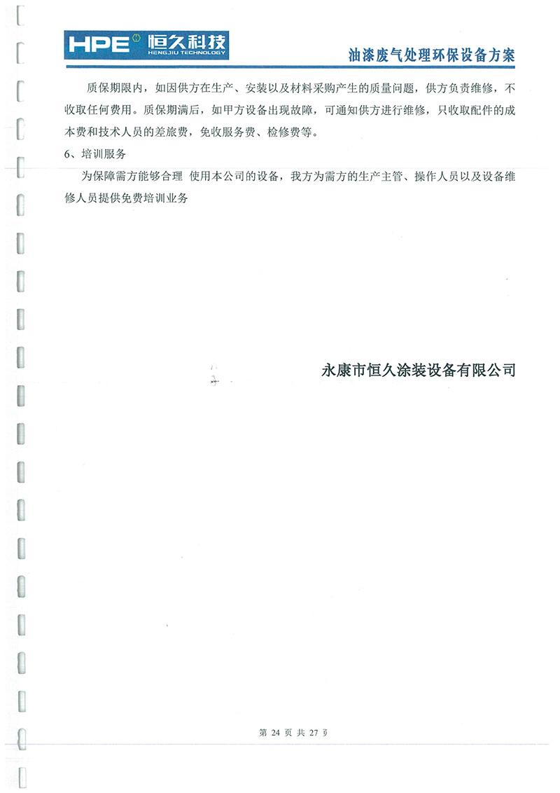 中超文字直播平台工贸废气方案-23