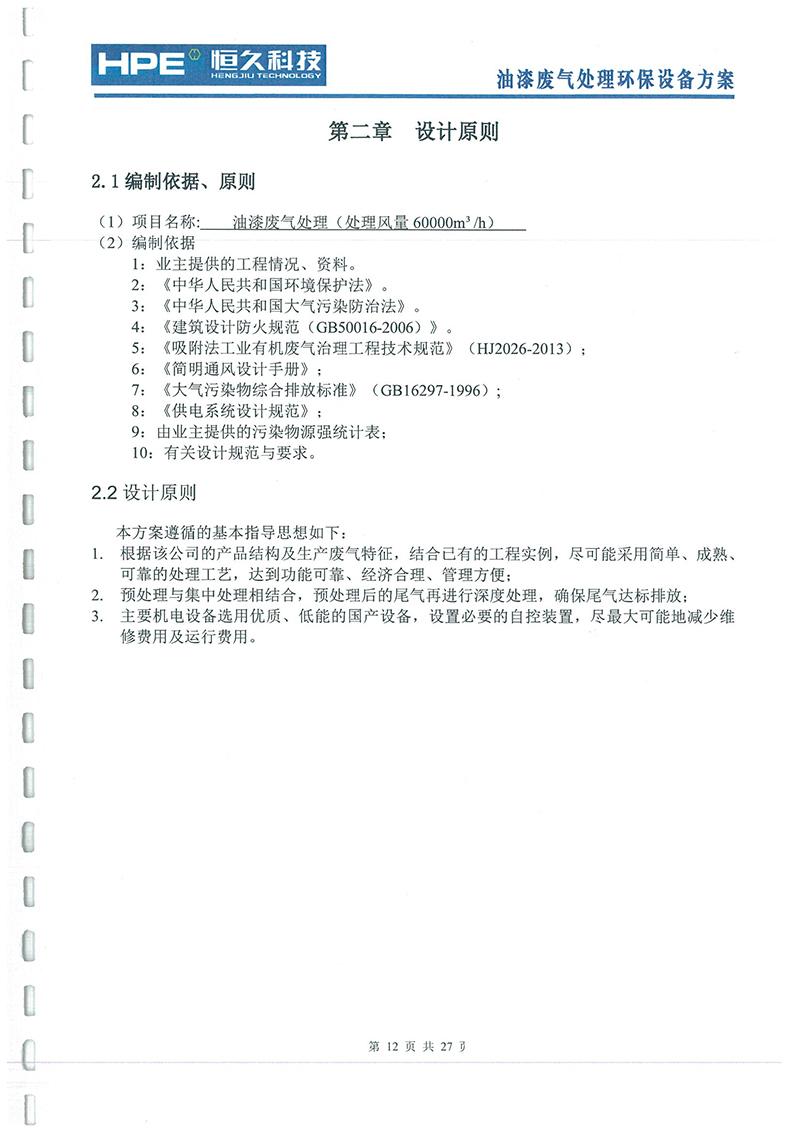 中超文字直播平台工贸废气方案-11