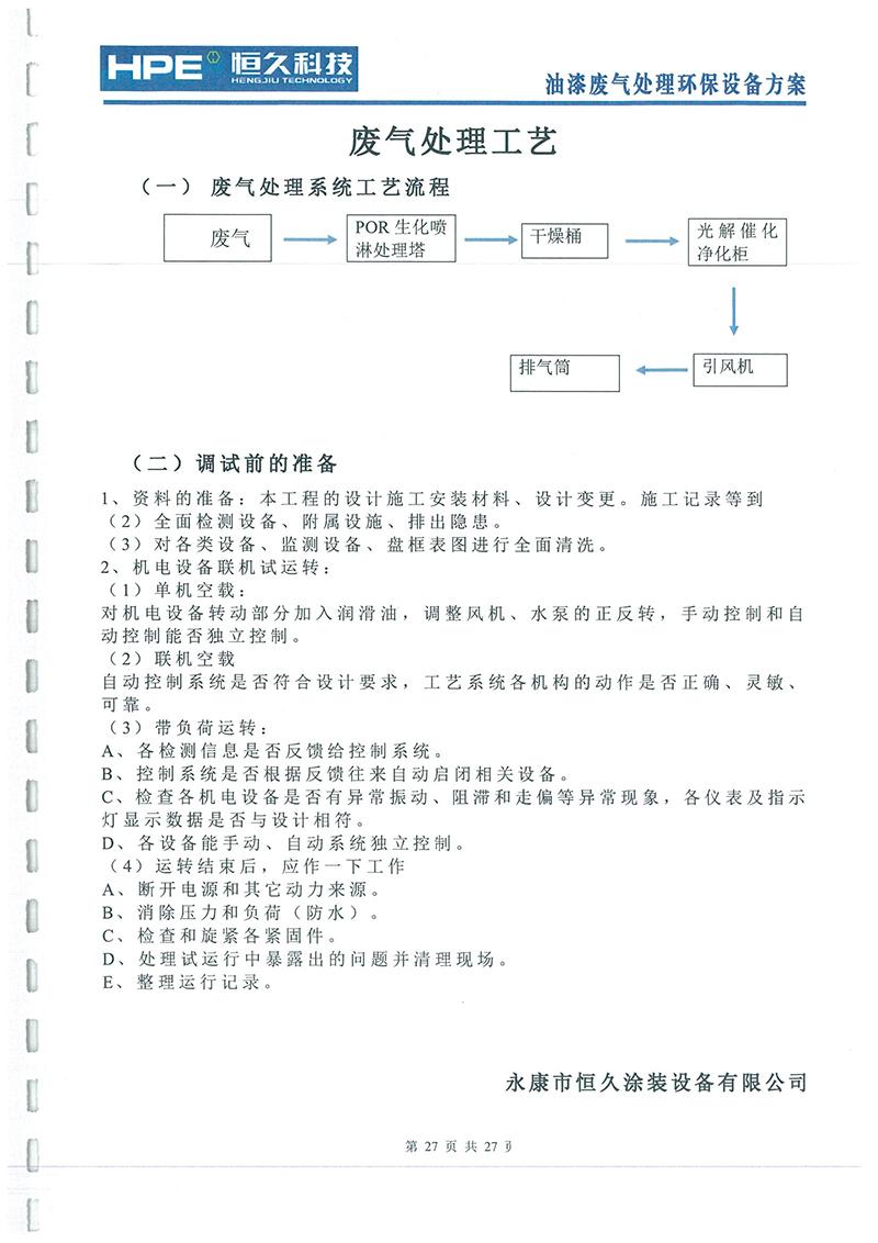 中超文字直播平台工贸废气方案-26