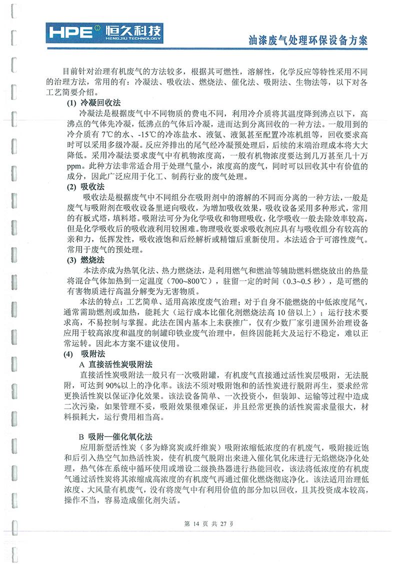 中超文字直播平台工贸废气方案-13