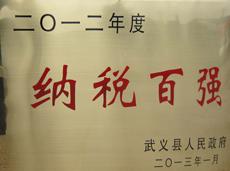 1-2012年度纳税百强.jpg