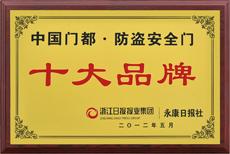 2012年中国门都防盗安全门十大品牌.jpg