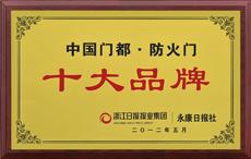 2012年中国门都防火门十大品牌.jpg