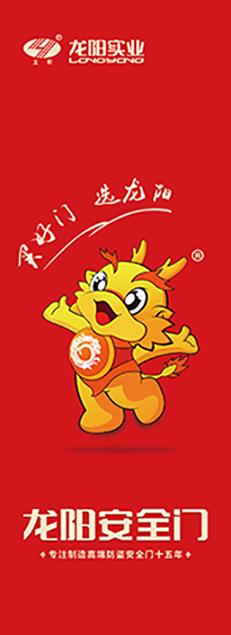 龙阳品牌价值为2.82亿