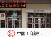 中國工商銀行