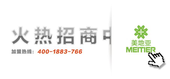 火热招商中 加盟热线:400-188-3766